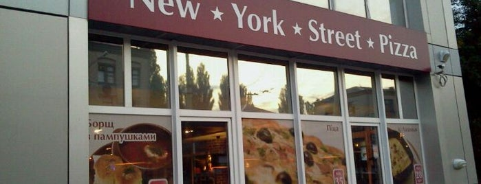 New York Street Pizza is one of кафе-рестораны.