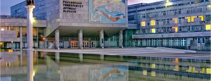 Российский университет дружбы народов (РУДН) is one of Москва.
