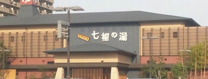 天然温泉 七福の湯 戸田店 is one of Lieux qui ont plu à Masahiro.
