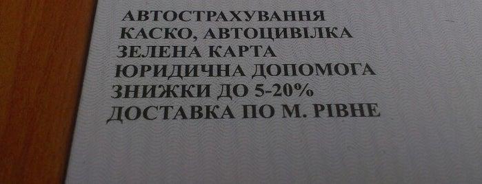 Рівне страхування - Rivne insurance is one of Советы, подсказки.