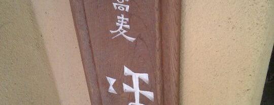 江戸蕎麦 ほそ川 is one of ぎゅ↪︎ん 🐾さんの保存済みスポット.