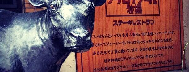 アルカサール牧場 is one of 西五反田ランチマップ.