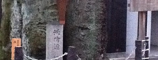 源融河原院址 is one of 史跡・石碑・駒札/洛中南 - Historic relics in Central Kyoto 2.