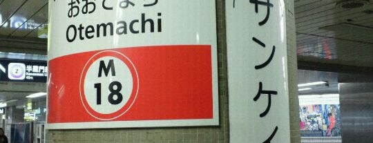 Marunouchi Line Otemachi Station (M18) is one of Tokyo・Kanda・Kudanshita.