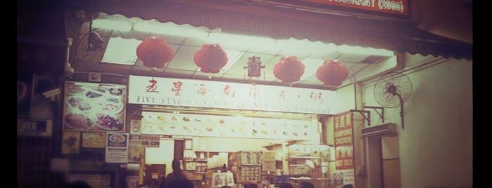 Five Star Hainanese Chicken Rice Restaurant is one of Food in Singapore!.