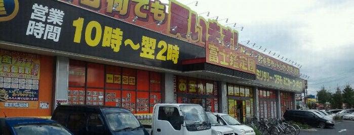 富士鑑定団 is one of 静岡の中古ゲーム・ホビーショップ.