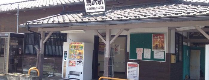 鳥沢駅 is one of JR 고신에쓰지방역 (JR 甲信越地方の駅).