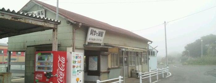 Ajigaura Station is one of Tempat yang Disukai Masahiro.