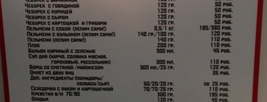Чебуречная СССР is one of !.