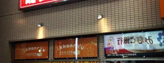 三宮一貫楼 本店 is one of Kobe-Japan.