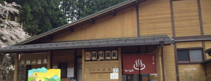 洞川温泉センター is one of 温泉&お風呂リスト.