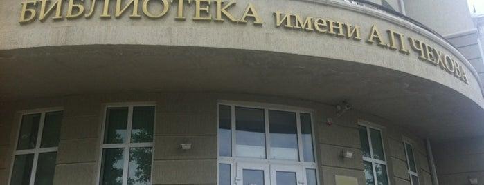 Библиотека имени А. П. Чехова is one of สถานที่ที่ Tanya ถูกใจ.