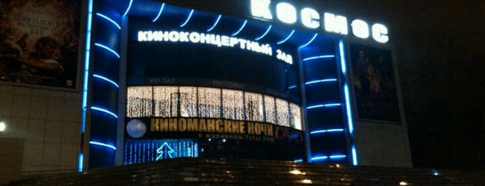 Кинотеатр «Космос» is one of Tempat yang Disukai Andrey.