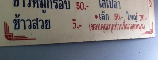 ก๋วยจั๊บน้ำข้น สามกษัตริย์ is one of Chiang Mai To Do.
