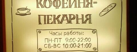 Тарт Татен is one of Места для экономных джентльменов.