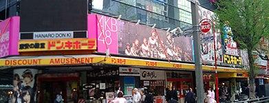 東京レジャーランド 秋葉原2号店 is one of Best Video Arcades.