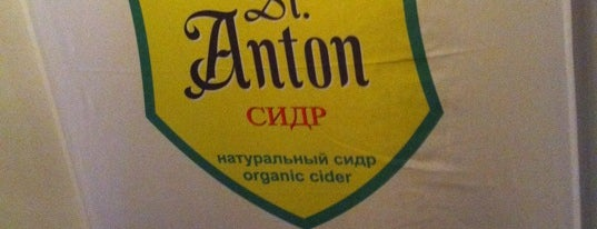 St. Peter's & St. Anton is one of Best Moscow pubs.