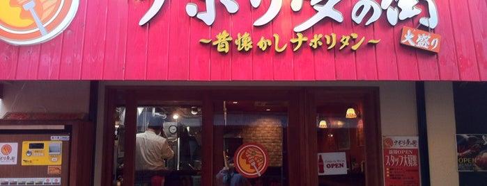 ナポリ夢の街 ~昔懐かしナポリタン~ is one of 田町ランチスポット.