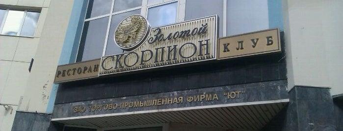 Золотой скорпион is one of Скидки в Екатеринбурге.
