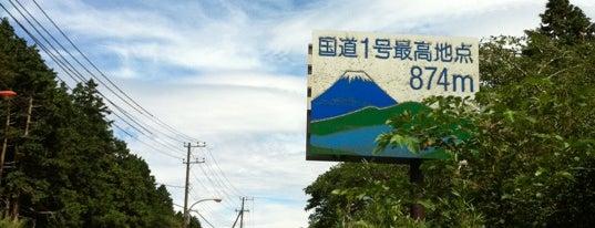 国道1号最高地点 is one of Tempat yang Disimpan ぎゅ↪︎ん 🐾.