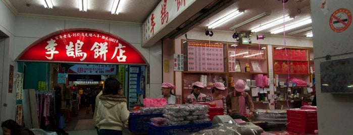 李鵠餅店 is one of Taiwan.