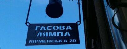 Гасова Лямпа is one of TOP-20: Львів.