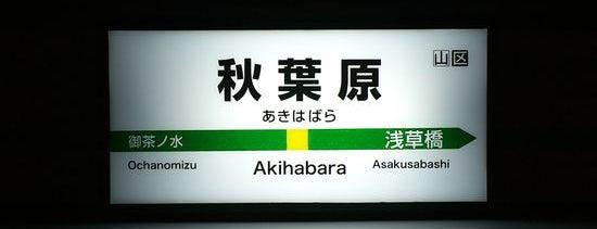 秋葉原駅 is one of Nerd Places.
