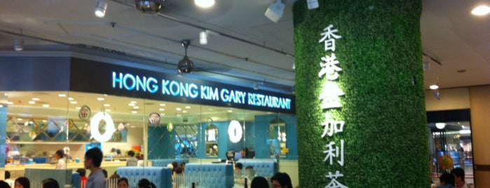 Hong Kong Kim Gary Restaurant 香港金加利茶餐厅 is one of Lugares favoritos de Rahmat.
