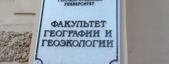 Институт наук о Земле СПбГУ is one of Места для онлайн трансляций.