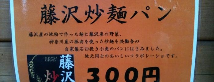 スイーツマム湘南 is one of Jay Dee's Saved Places.
