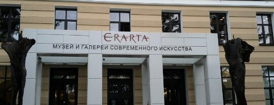 Erarta is one of All Museums in S.Petersburg - Все музеи Петербурга.