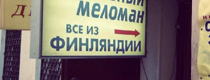 Спортивный меломан is one of Грампластинки в Петербурге.