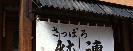 さっぽろ純連 東京店 is one of ワセメシ.