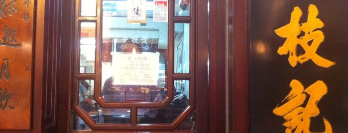 Wong Chi Kei 黃枝記 is one of Tempat yang Disimpan Anthony.