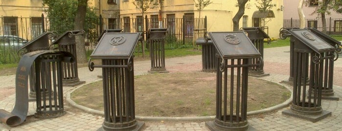 Сквер знаков Зодиака is one of СПб. Необычные места.