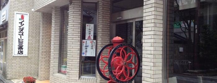 イノダコーヒ 三条支店 is one of my Kyoto Trip.
