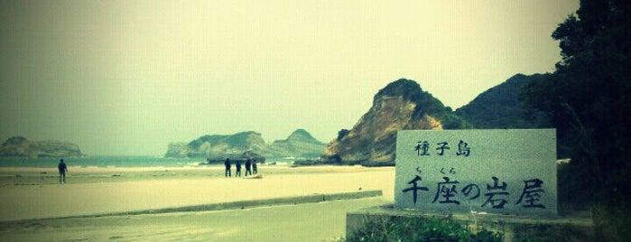 千座の岩屋 is one of 昔 行った.