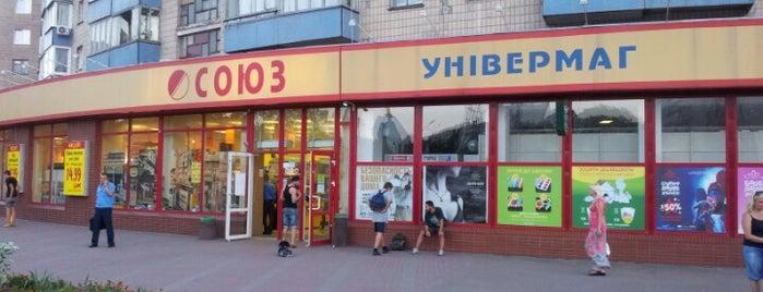 """Універмаг """"Союз"""" Сіверський is one of Posti che sono piaciuti a Pavel."""