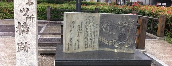 旧名所 四ツ橋跡 is one of 大阪なTodo-List.