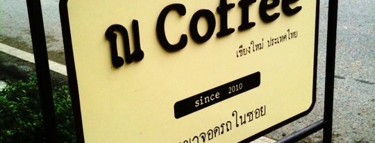 ณ Coffee (Na Coffee) is one of 치앙마이.