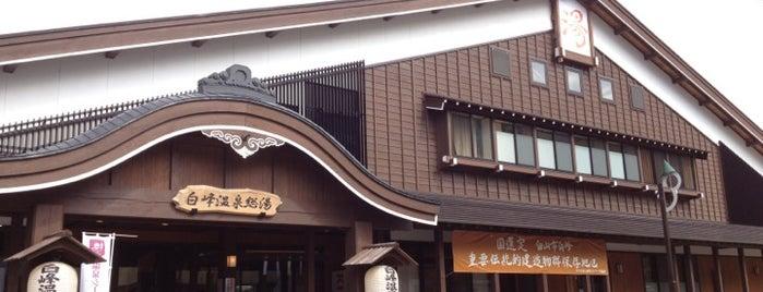 白峰温泉総湯 is one of 訪れた温泉施設.