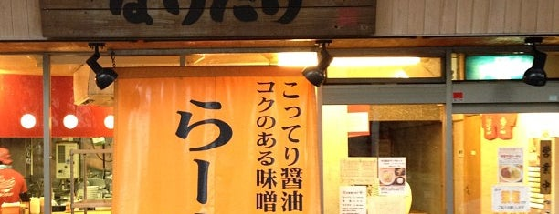 Kotteri Ramen Naritake is one of 東京でおいしかった店.