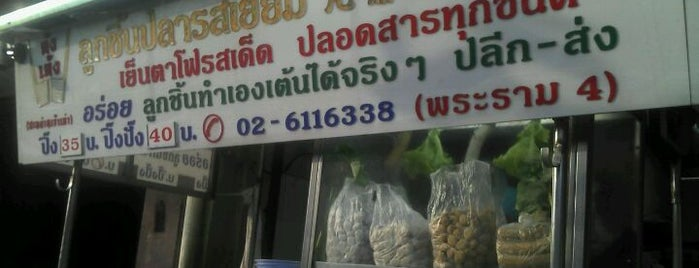 ล้งเล้ง ลูกชิ้นปลา is one of BKK_Noodle House_1.