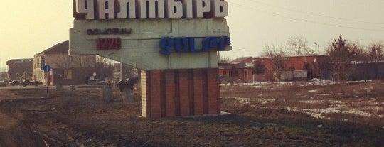 Чалтырь is one of Города Ростовской области.