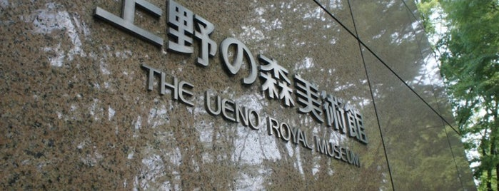 Ueno Royal Museum is one of artartart.