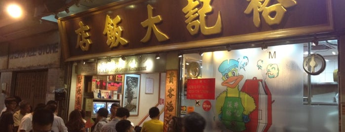 Yue Kee Restaurant is one of HK 2018.