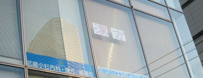 武蔵小杉内科・漢方・循環器 is one of 武蔵小杉再開発地区.