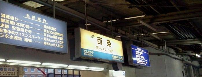 西条駅 is one of Nyohoさんのお気に入りスポット.