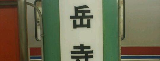 都営浅草線 泉岳寺駅 (A07) is one of Shinagawa・Sengakuji.
