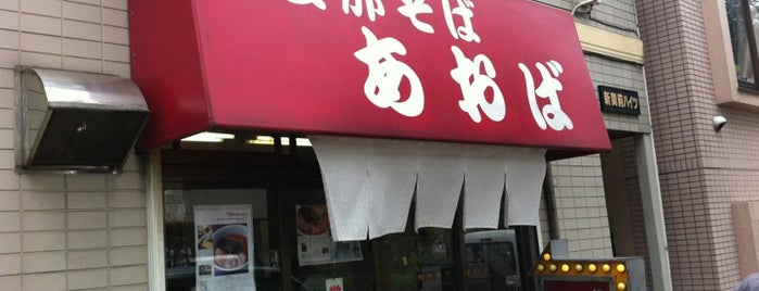 支那そば あおば is one of Orte, die Hide gefallen.
